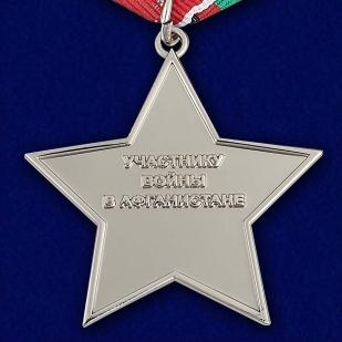 Орден Афганская слава в нарядном футляре с покрытием из бархатистого флока - купить в подарок