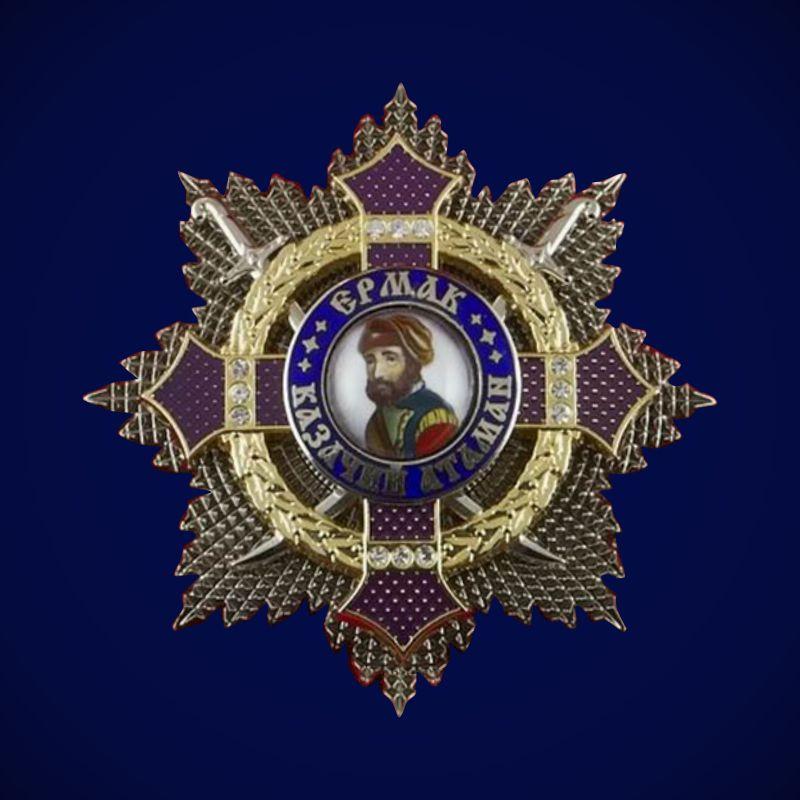 Орден Казачий Атаман Ермак