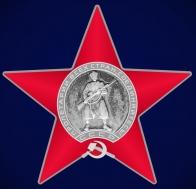 Орден Красной звезды (1930-1936 г.)