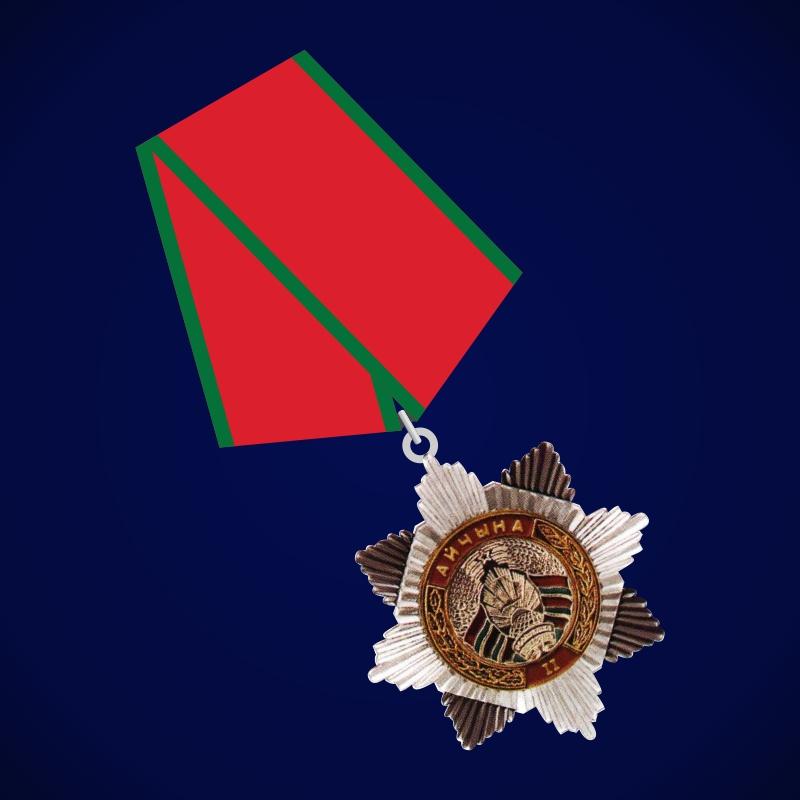Орден Отечества II степени (Белоруссия)