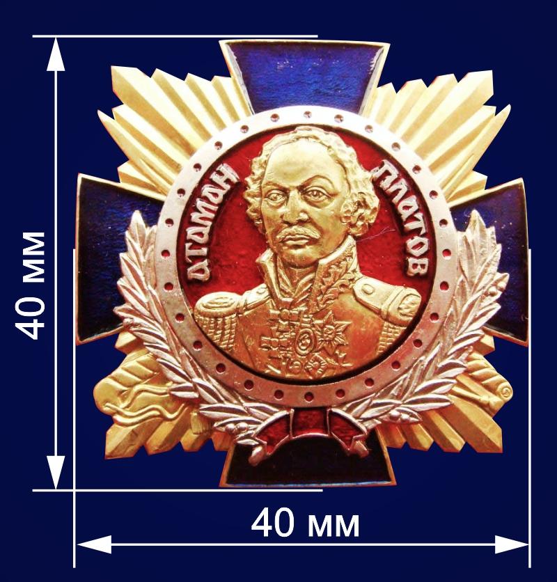Орден Платова заказать в Военпро по привлекательной цене