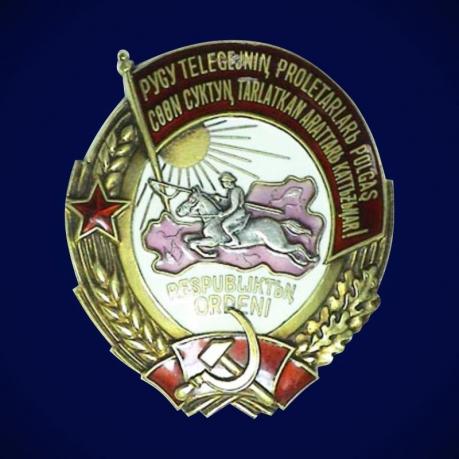 Орден Республики (Тува) 2 тип