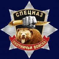 """Орден """"Спецназ Охотничьих войск"""""""