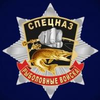 """Орден """"Спецназ Рыболовных войск"""""""