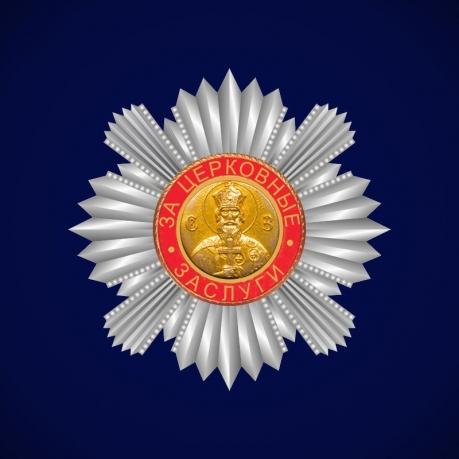 Орден Святого равноапостольного великого князя Владимира 2 степени