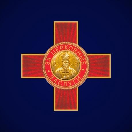 Орден Святого равноапостольного великого князя Владимира 3 степени