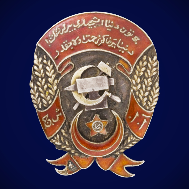 Орден Труда Азербайджанской ССР