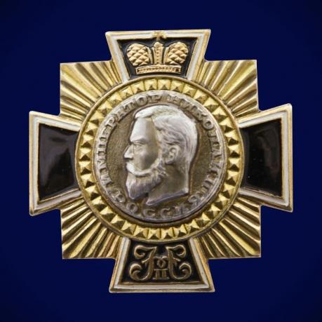 Орден Царя-Страстотерпца Николая II