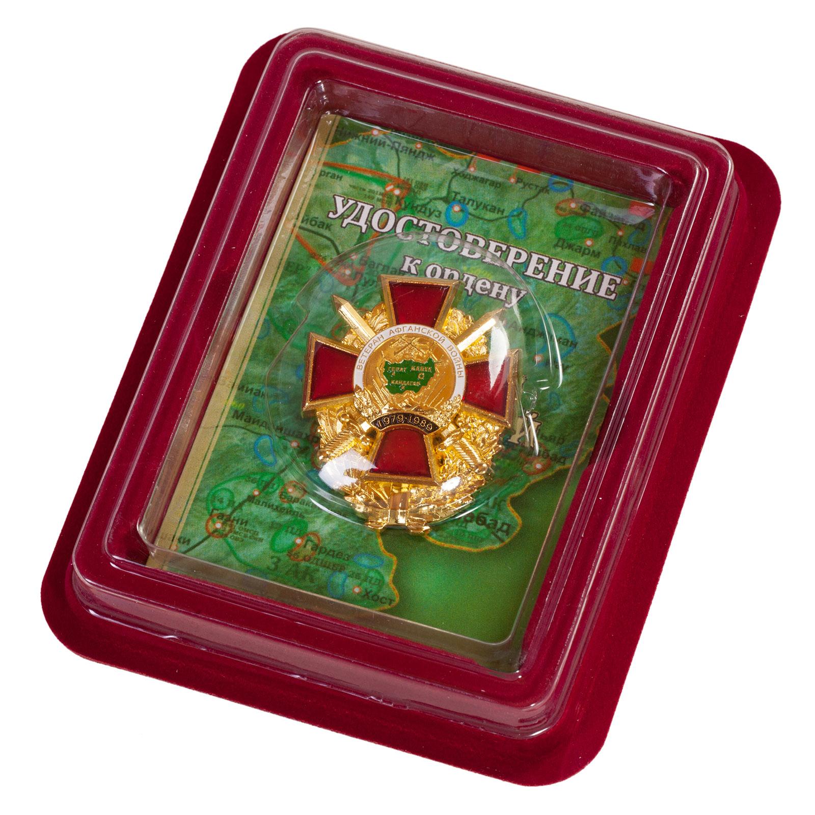Орден Ветеран Афганской войны в нарядном футляре из флока