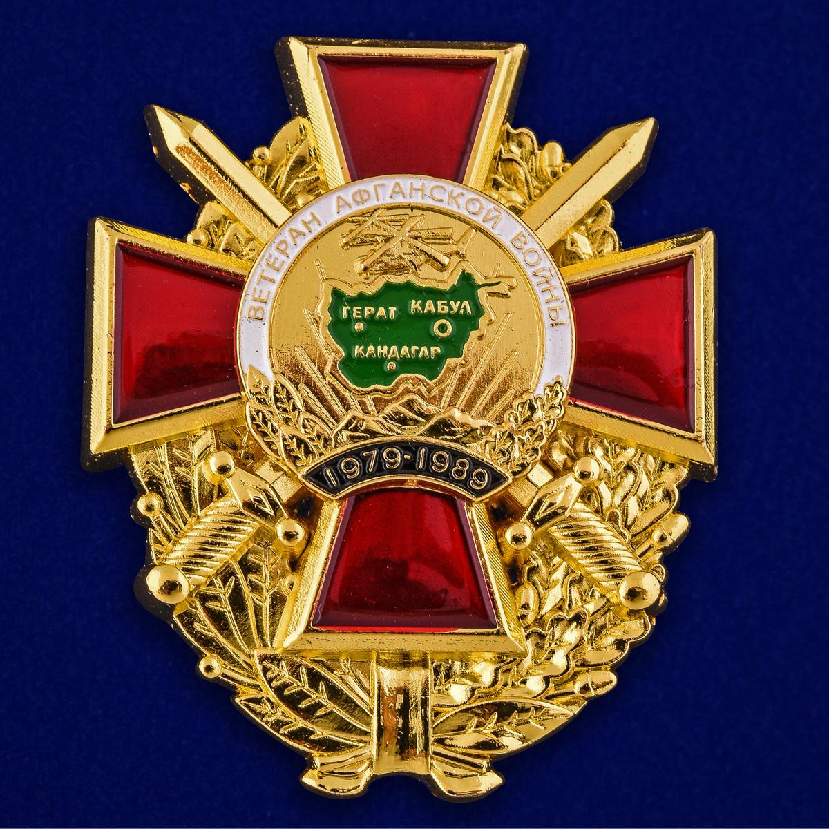 Купить орден Ветеран Афганской войны в нарядном футляре из флока