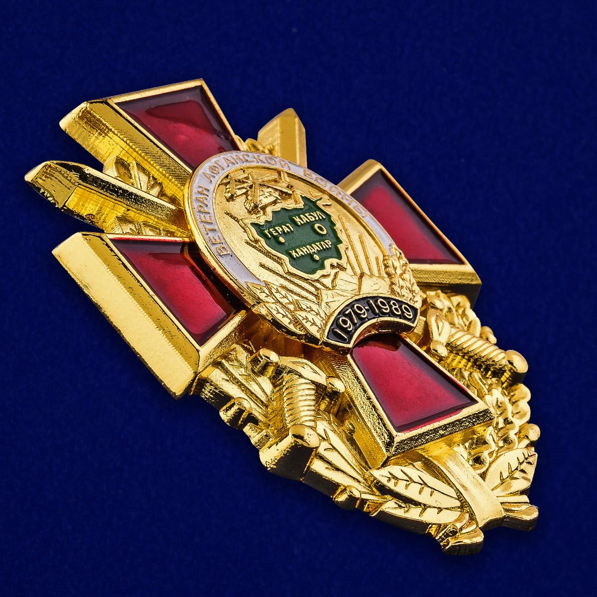 Орден Ветеран Афганской войны в нарядном футляре из флока - общий вид