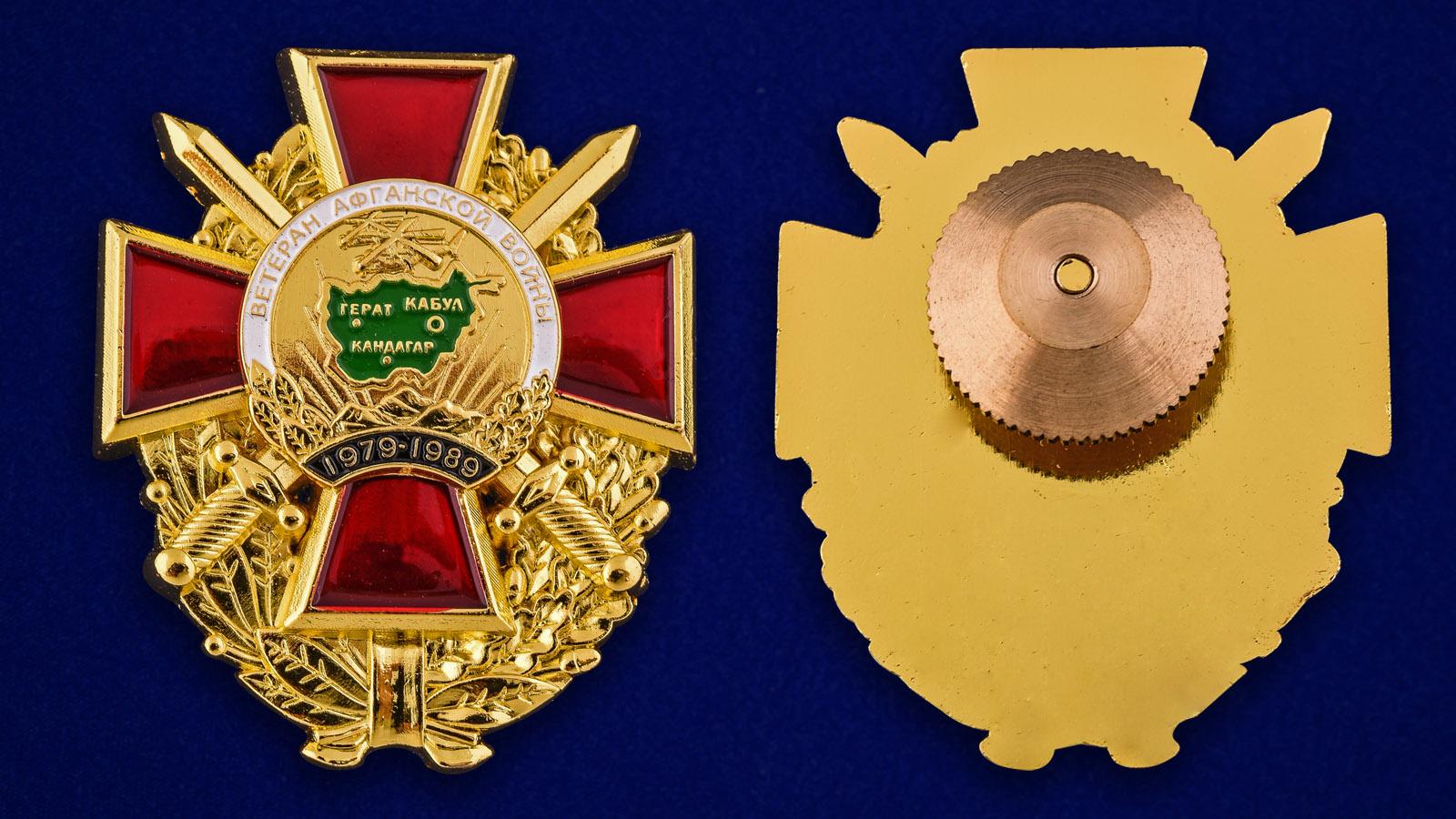 Орден Ветеран Афганской войны в нарядном футляре из флока - аверс и реверс
