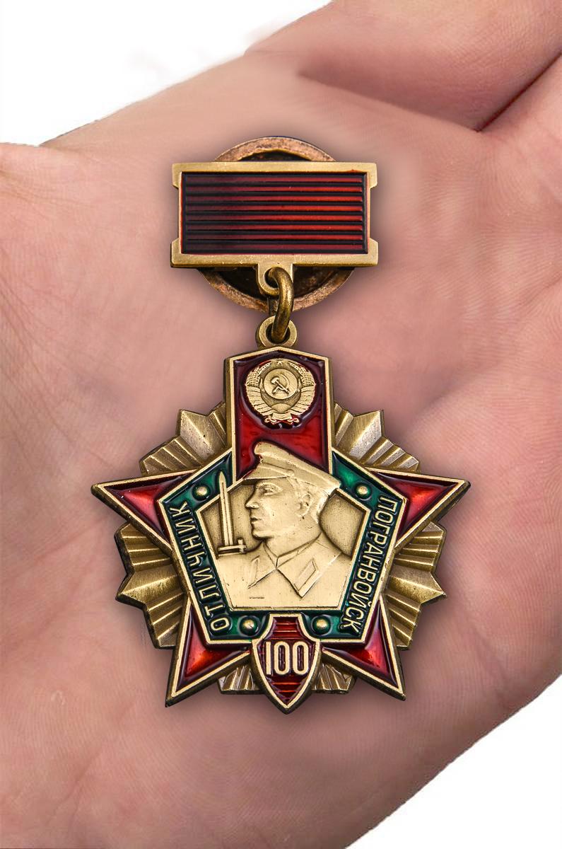 Заказать юбилейный знак 100 лет Погранвойскам - памятный подарок пограничнику