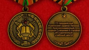 """Памятная медаль """"72 ОУЦ, Республика Беларусь""""- аверс и реверс"""