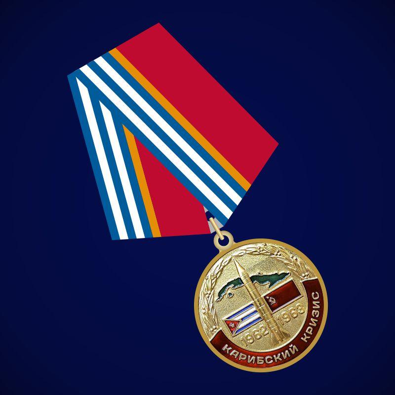 Памятная медаль Карибский кризис