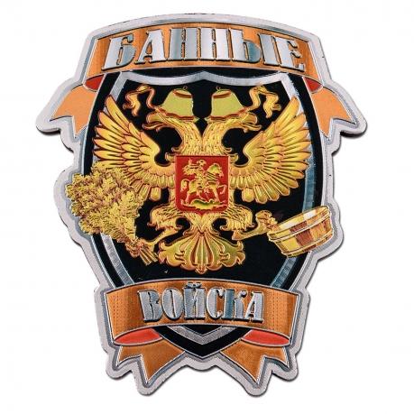 """Магнит """"Банные войска"""""""