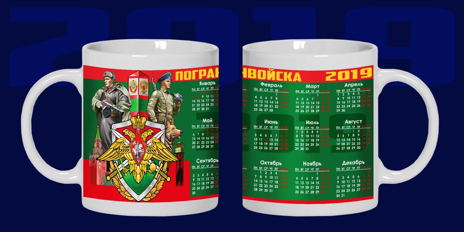 Пограничная кружка-календарь на 2019 год