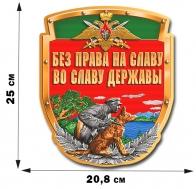 """Пограничная наклейка на авто """"Без права на славу во славу державу"""" (25x20,8 см)"""