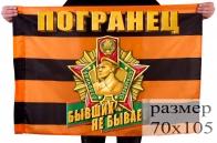 """Пограничный флаг """"Бывших не бывает"""""""