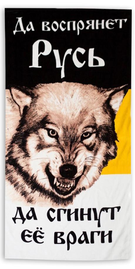 Купить полотенце с имперским флагом «Да воспрянет Русь»