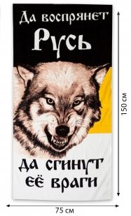 Полотенце с имперским флагом «Да воспрянет Русь» по выгодной цене