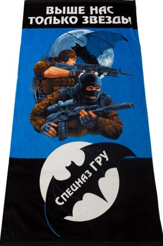 Заказать полотенце «Спецназ ГРУ» в подарок разведчику