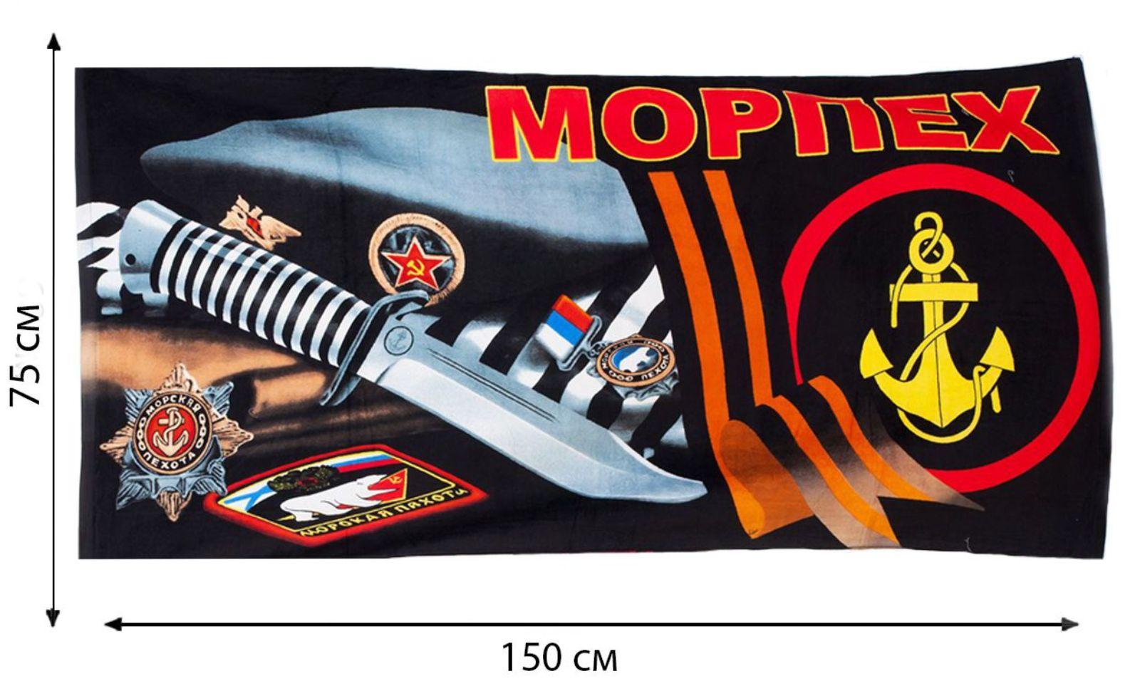 Полотенце подарочное «Морпех» по выгодной цене