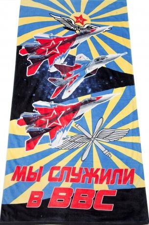 Полотенце с надписью «Мы служили в ВВС»