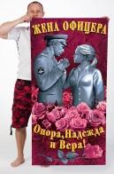 """Мягкое махровое полотенце """"Жена офицера"""" для любимой"""