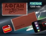 Внешний Power Bank 12000 mAh в кожаном чехле АФГАН.