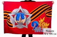 Праздничный флаг на день Победы