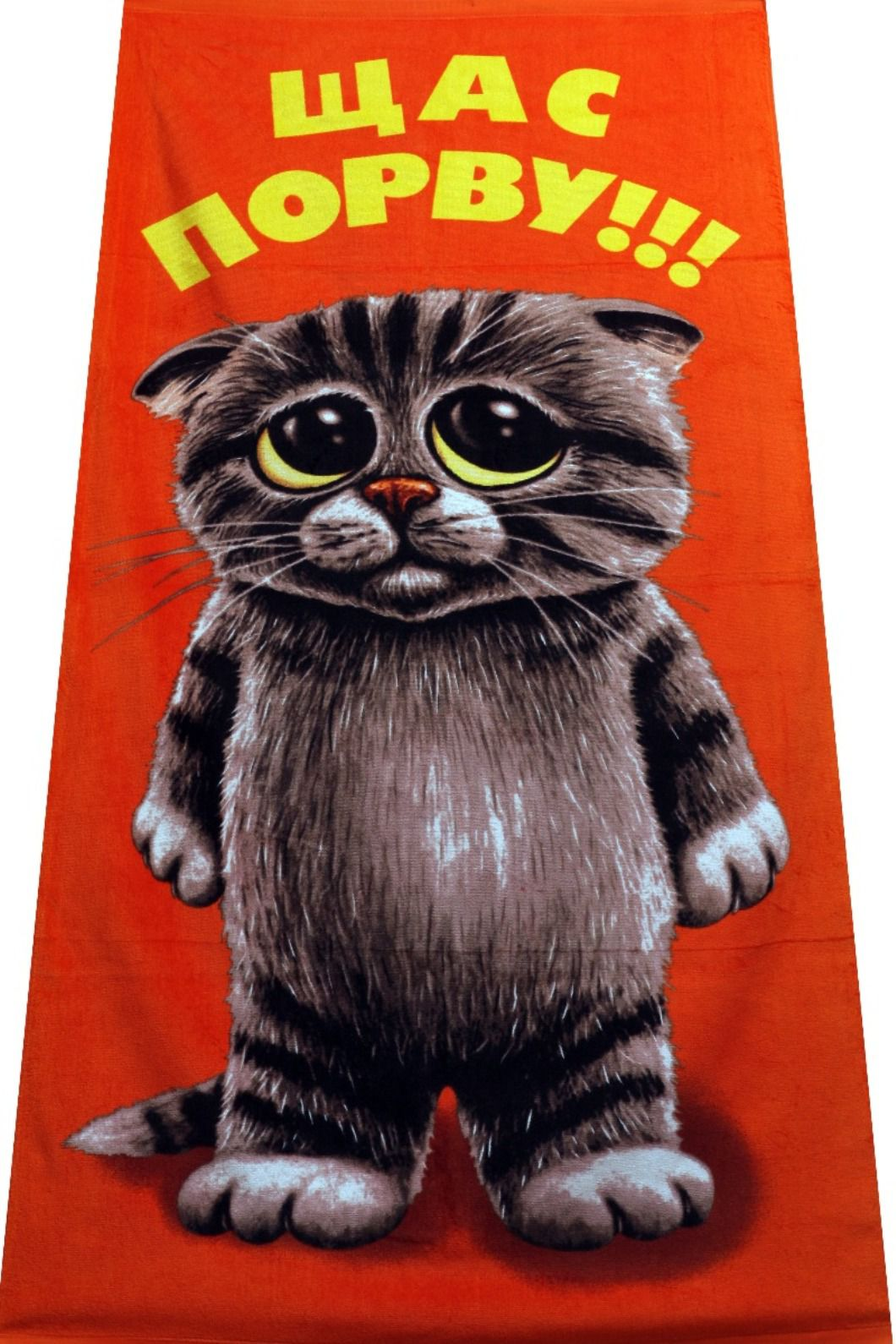 Полотенце с котенком «Щас порву»