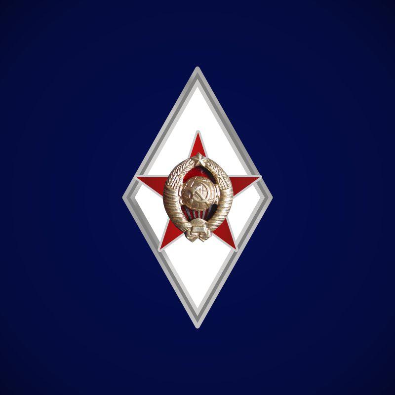 Ромб Военной академии СССР