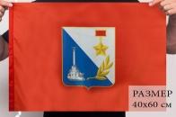 Севастопольский флаг 40x60 см