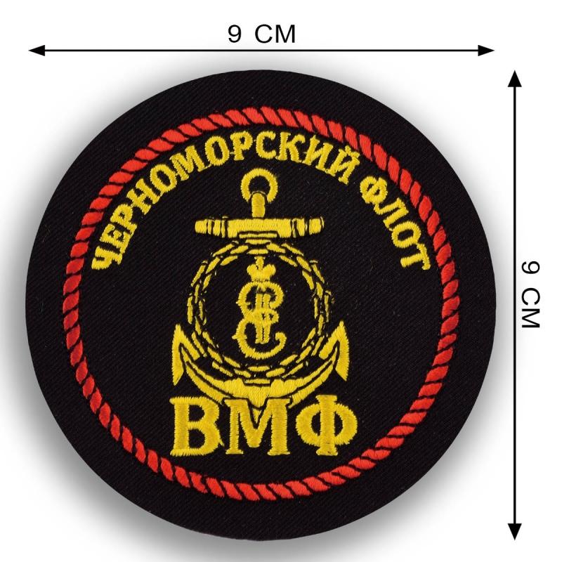 Заказать шевроны Черноморского флота оптом и в розницу