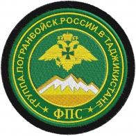 Шеврон Группы погранвойск России в Таджикистане