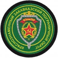 """Шеврон Погранвойск """"Краснознаменный Закавказский пограничный округ"""""""