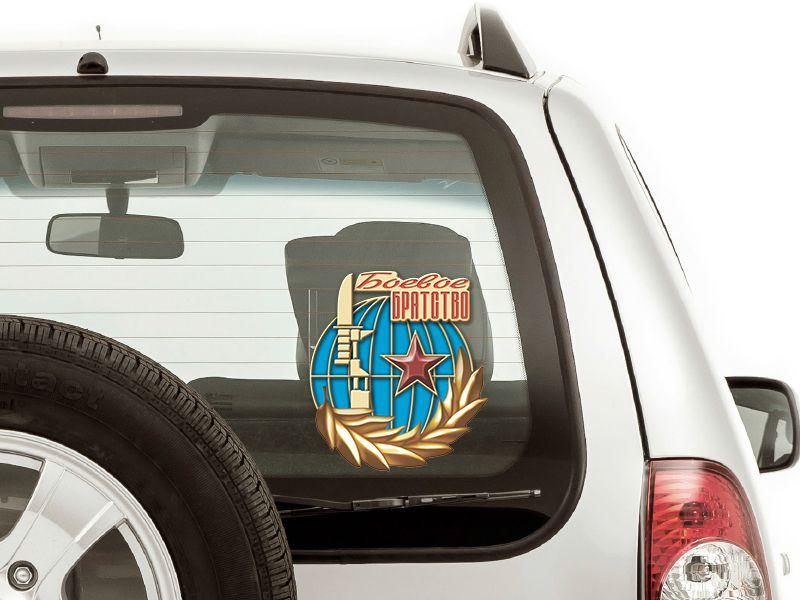 Наклейка «Боевое Братство»