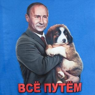 """Футболка """"Все будет путем"""""""