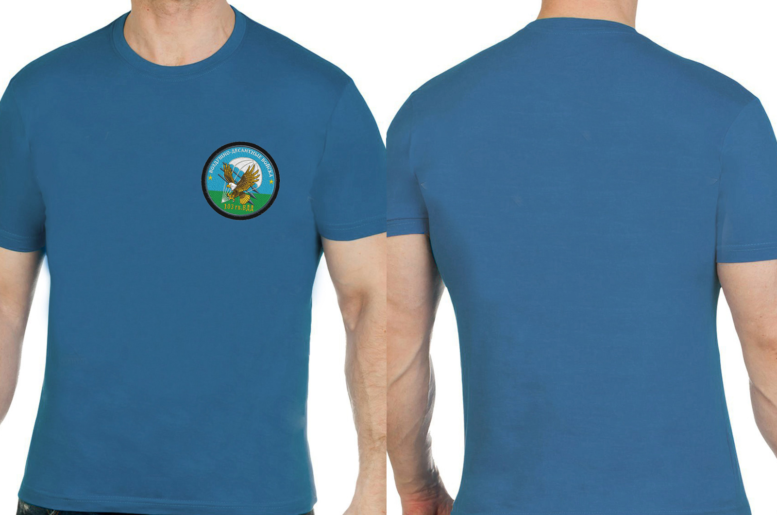 Стильная бирюзовая футболка с вышивкой 103 гв. ВДВ -т заказать онлайн