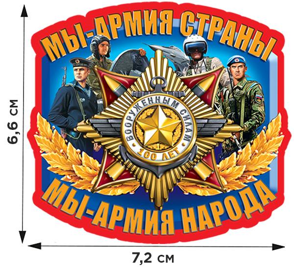 Купить сублимацию со Знаком 100 лет Вооруженным Силам по лучшей цене