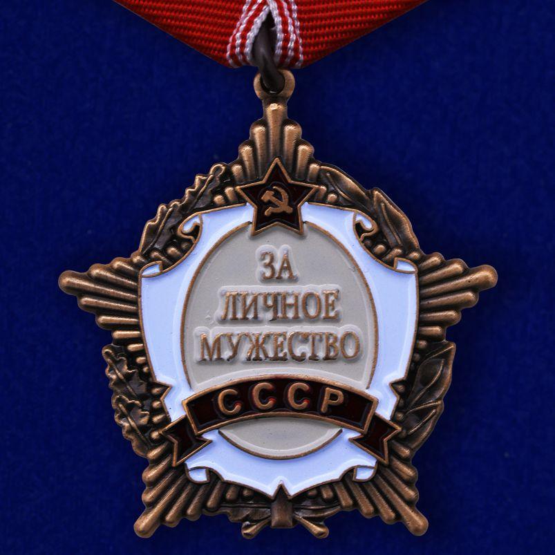 """Орден """"За личное мужество"""" (муляж)"""