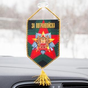"""Купить сувенирный вымпел """"За Погранвойска"""" на присоске"""