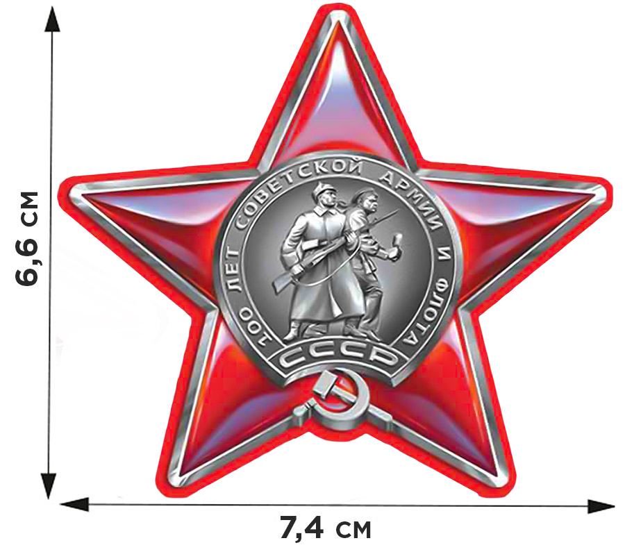 Купить термонаклейку 100 лет Советской Армии и Флота по лучшей цене