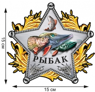 Термотрансфер рыбацкий - только для настоящих рыбаков!