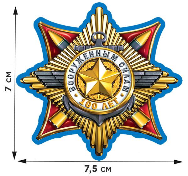 Заказать термотрансфер 100 лет Вооруженным Силам по выгодной цене