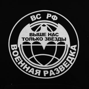 Толстовка с эмблемой Военной разведки