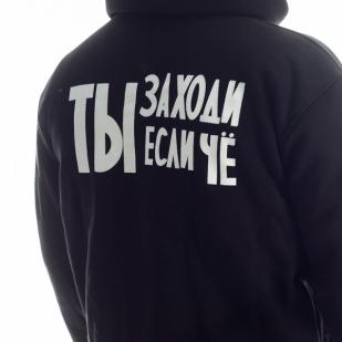 Толстовка «Ты Заходи Если Чё» чёрная