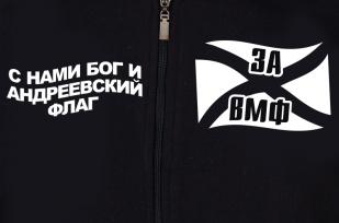 """Толстовка """"За ВМФ"""" - надпись на груди"""