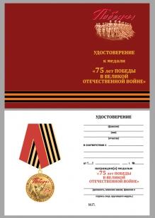 """Удостоверение к медали """"75 лет Победы в Великой Отечественной войне"""""""